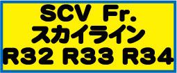 SCV R32 ブレーキパッド フロント