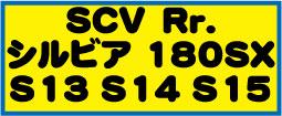 リアブレーキパッド S14 シルビア