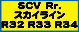 ブレーキパッド リア R32