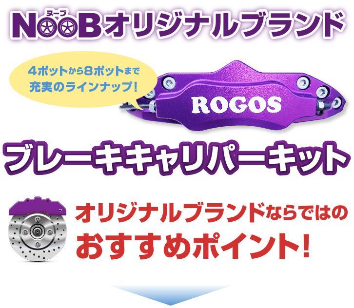 rogos1