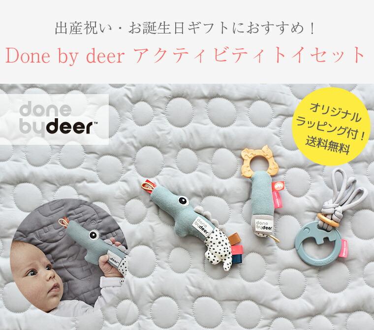 赤ちゃんの発達段階に合わせたトイ3点がセットになったギフトボックス Done by deer ダンバイディア ダンバイディアー ガラガラ おもちゃ 赤ちゃん ベビー 出産祝い