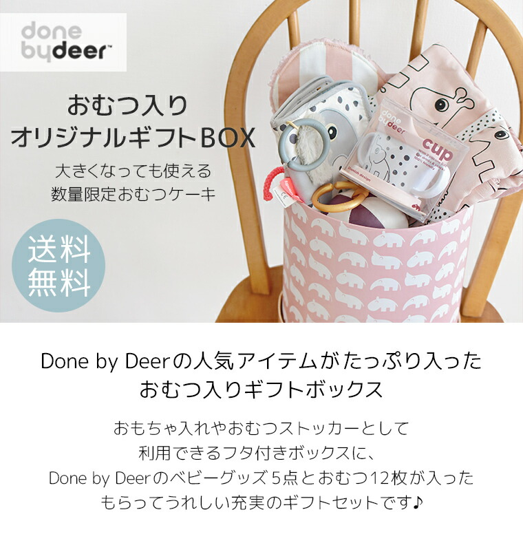 Done by Deer ダンバイディア おむつ入りオリジナルギフトBOX