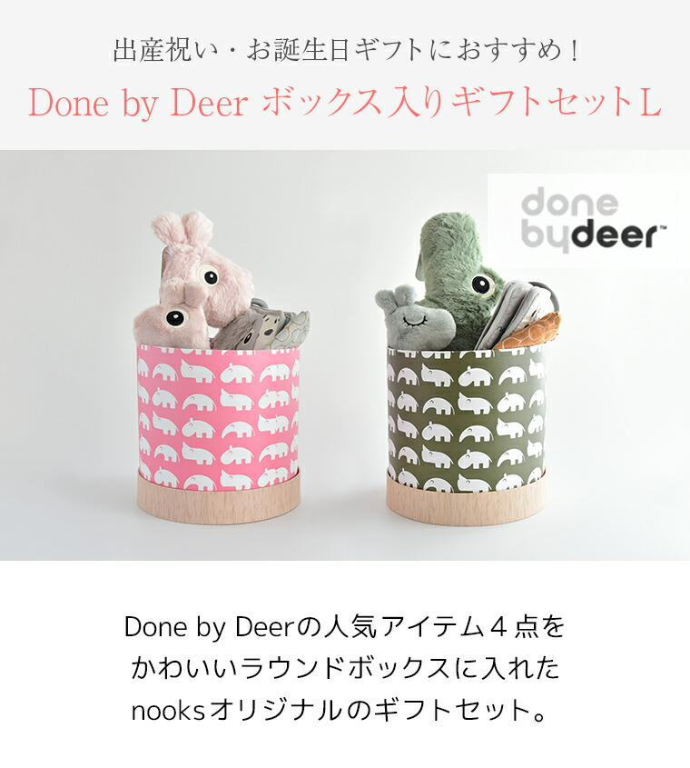 Done by Deer ダンバイディア ボックス入りギフトセットL