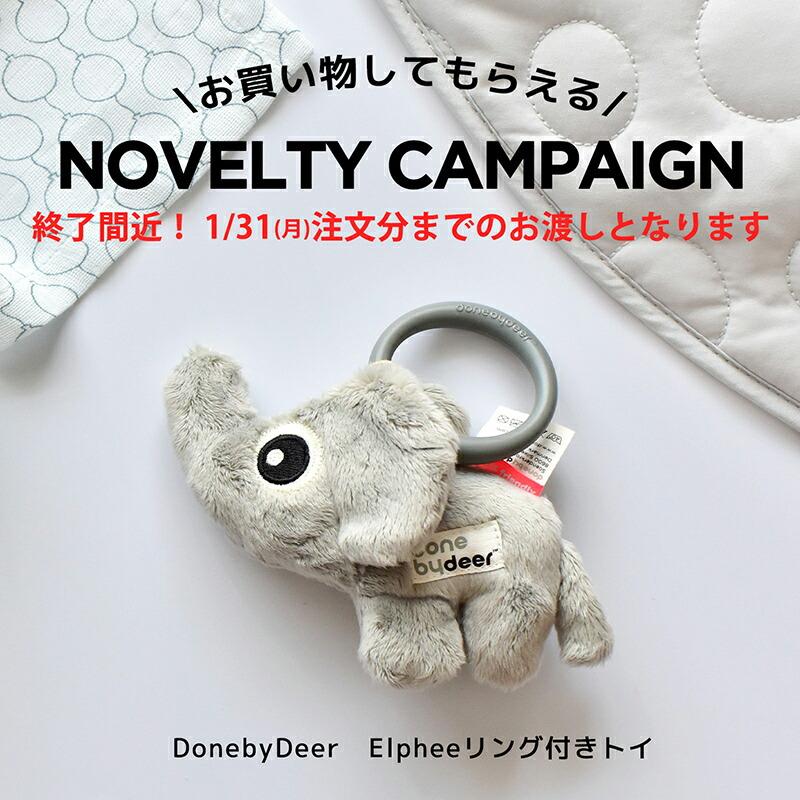 Done by Deer ダンバイディア ノベルティキャンペーン