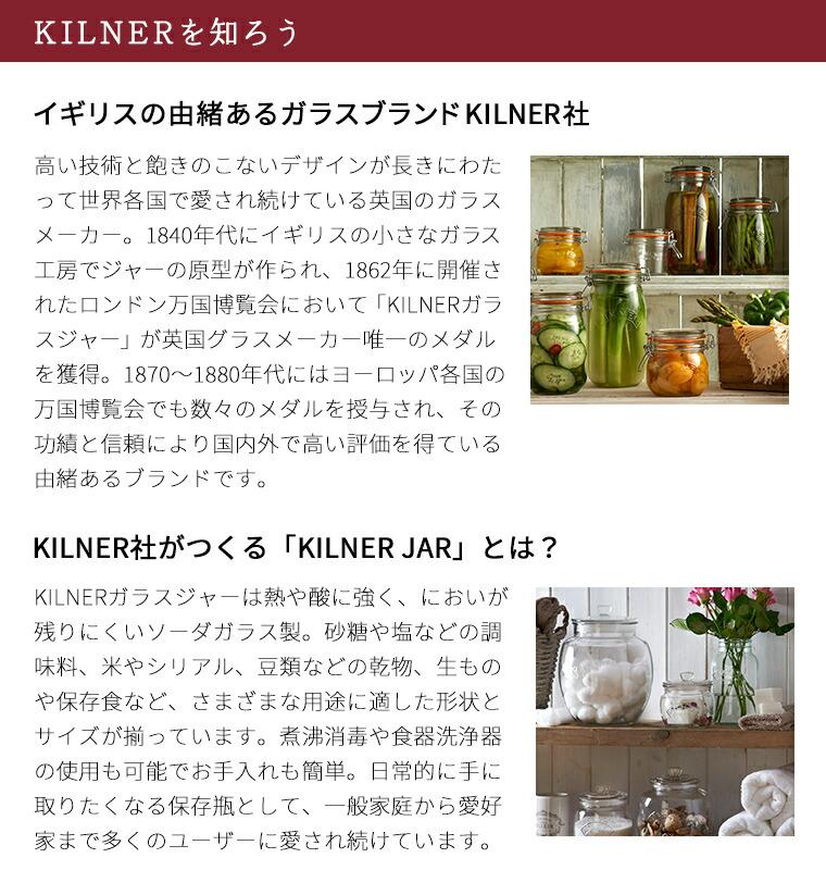 KILNER キルナー クリップトップャー キャニスター ガラス保存容器