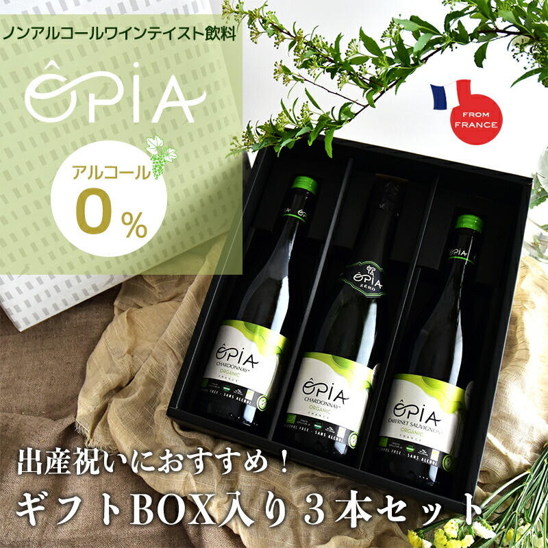 OPIA ノンアルコールワイン ギフト3本セット