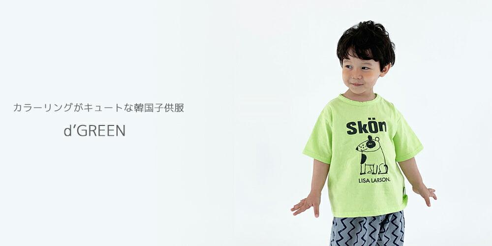 カラーリングはキュートな韓国キッズブランド d'green(ディグリーン) digreen