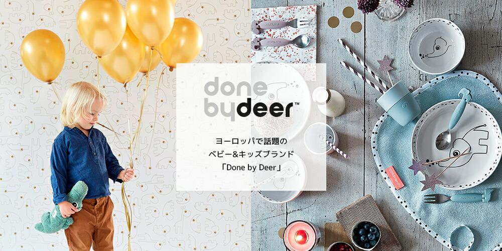 デンマークの人気キッズブランド「Done by Deer(ダンバイディアー)」
