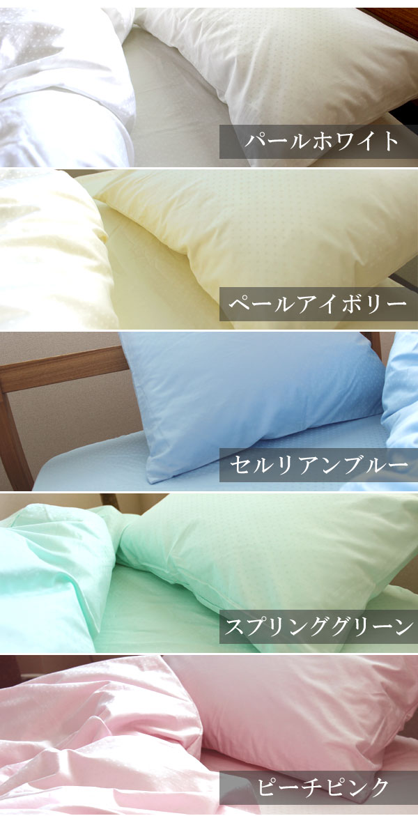 サテンスクエア枕カバー カラー