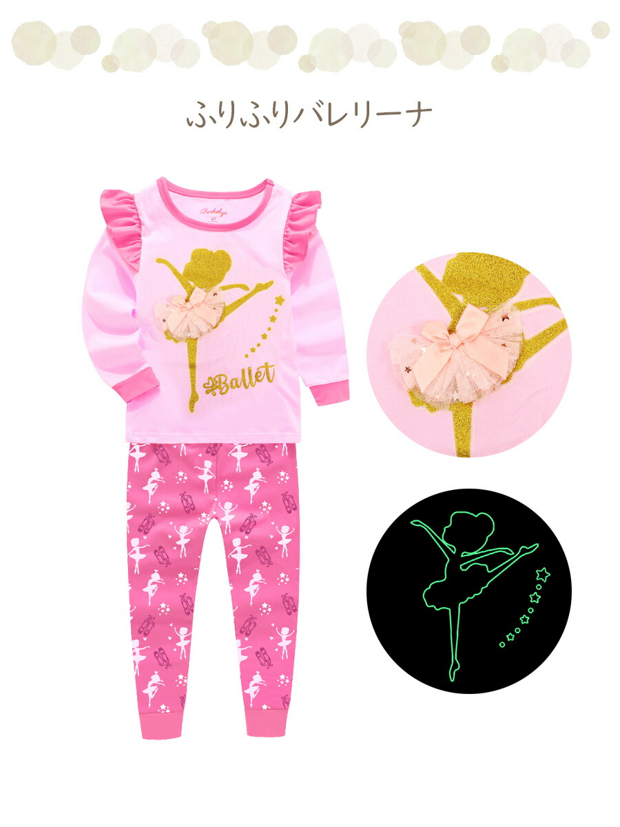 【メール便送料無料】 光るプリントパジャマ 綿100% ルームウェア 蓄光 パジャマ 女の子 春秋用