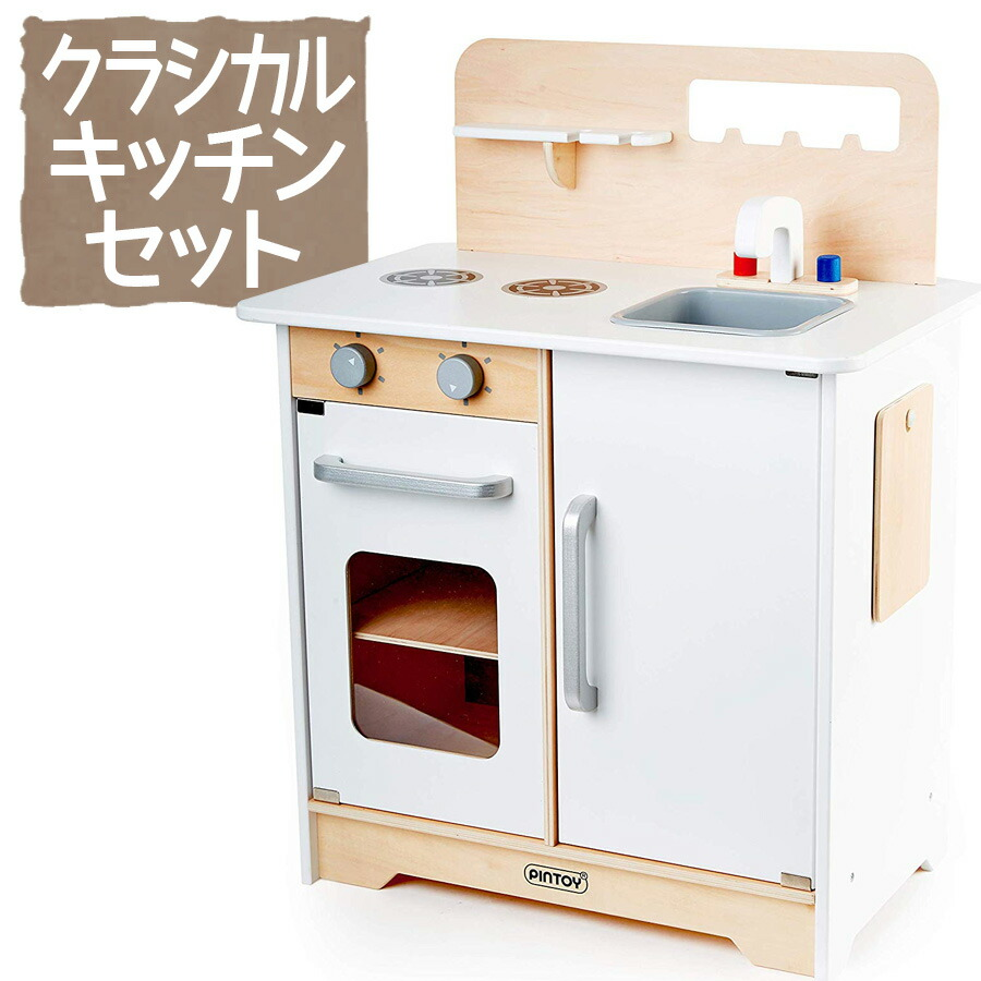 Child kitchen kitchen ままごとごっこ play sink cooker playing house playing house  set child infant child child pin toy PINTOY of the toy classical kitchen ...