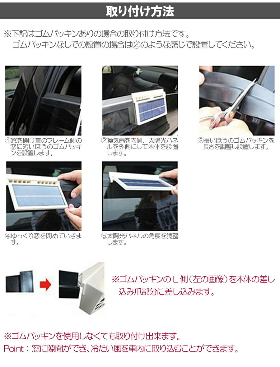 ソーラー充電式車用換気扇