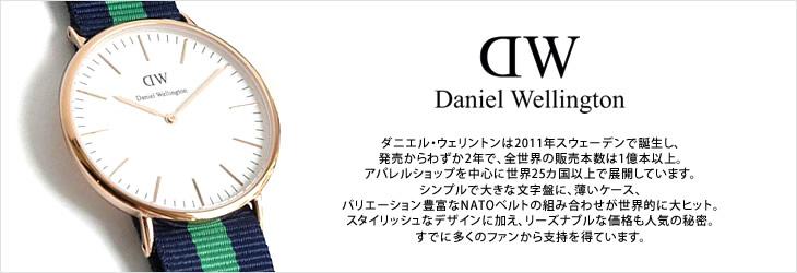 Daniel Wellington ダニエルウェリントン