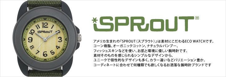 SPROUT スプラウト