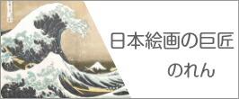 日本の巨匠