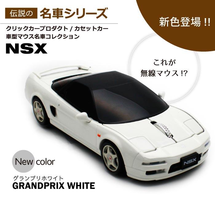 NSX新色グランプリホワイト無線マウス