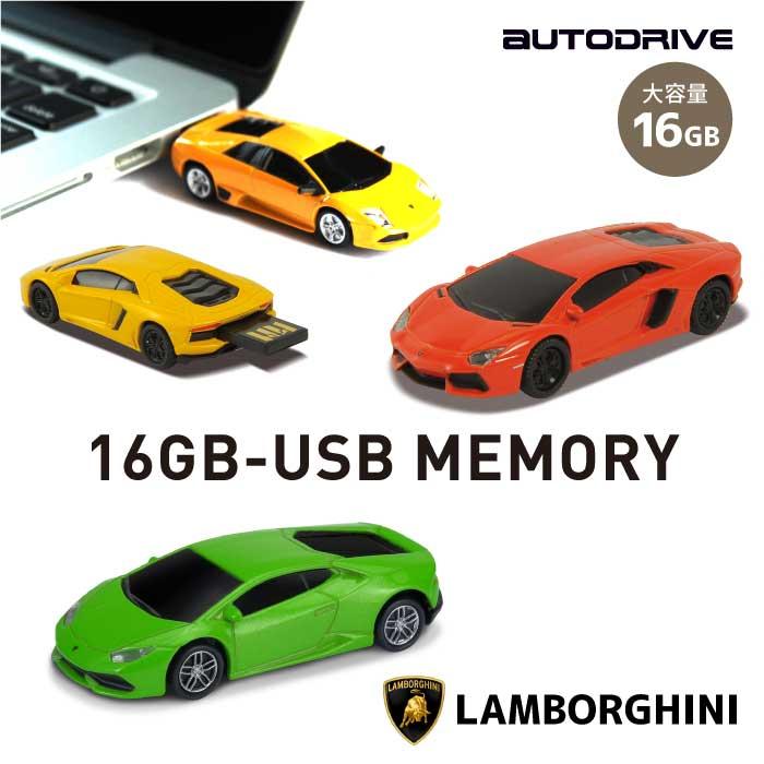 ランボルギーニUSB16GB