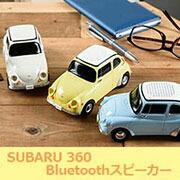SUBARU360スピーカー