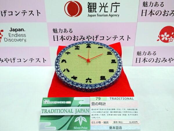 畳の時計魅力ある日本のおみやげコンテスト銀賞受賞作品