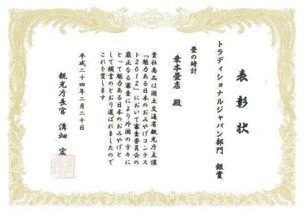 畳の時計魅力ある日本のおみやげコンテスト銀賞受賞