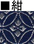 七宝-紺色