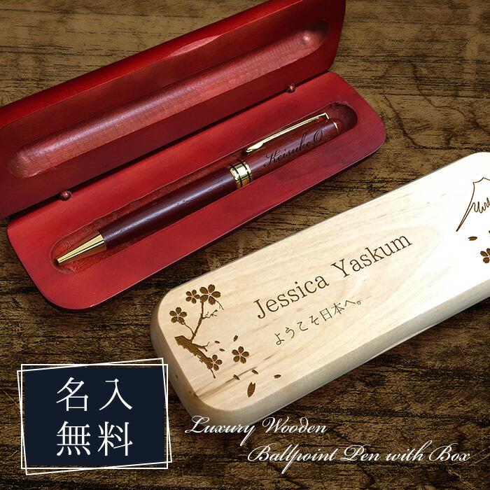 木製ペン箱付