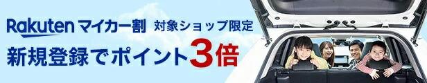【対象ショップ限定】マイカー割登録&お買い物でポイント3倍キャンペーン!