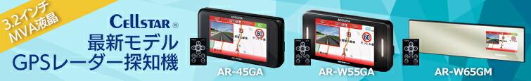 CELLSTAR セルスター GPSレーダー探知機 2019年NEWモデル 3.2インチモデル, 無線LAN搭載 逆走警告