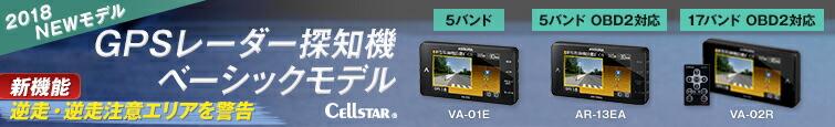 CELLSTAR セルスター GPSレーダー探知機 ベーシックモデル,注意が必要なエリアを警告 5バンド OBD2対応