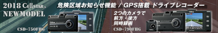 CELLSTAR セルスター ドライブレコーダー2018年NEWモデル 危険区域お知らせ機能 GPS搭載 2つのカメラで前方・後方同時録画対応 CSD-790FHG CSD-750FHG