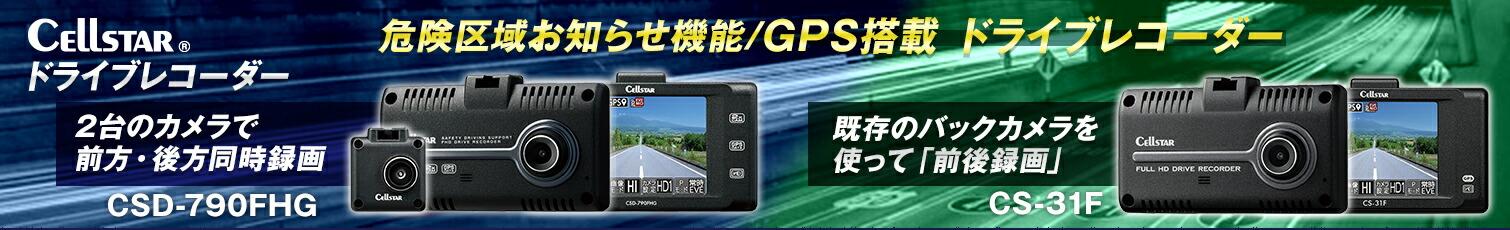 CELLSTAR セルスター ドライブレコーダー2019年NEWモデル 危険区域お知らせ機能 GPS搭載 2つのカメラで前方・後方同時録画対応 CSD-790FHG CSD-750FHG