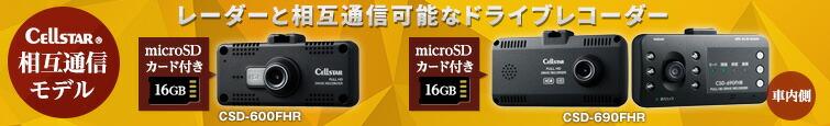 CELLSTAR ドライブレコーダー ,相互通信可能【CSD-600FHR/CSD-690FHR】