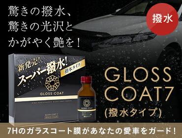 車を買ったらガラスコーティング!!7Hの理想のガラスコート被膜が愛車のボディを保護!驚きの撥水、驚きの光沢の撥水タイプ