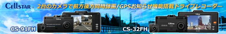 CELLSTAR セルスター ドライブレコーダー 危険区域お知らせ機能 GPS搭載 2つのカメラで前方・後方同時録画対応 CS-91FH CS-32FH