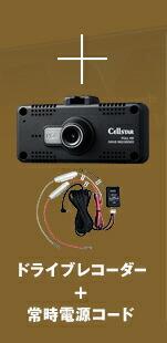 ドライブレコーダー+常時電源コード