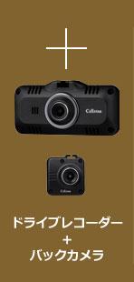 ドライブレコーダー+後方カメラ