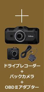 ドライブレコーダー+後方カメラ+OBDⅡアダプター