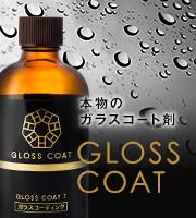 理想の硬度7Hのガラスコート剤 - GLOSS COAT