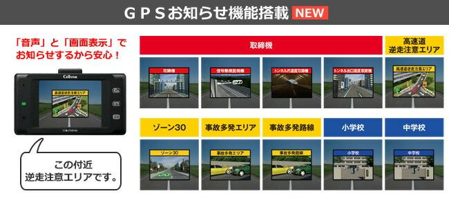 GPSお知らせ機能NEW!