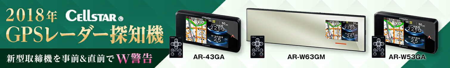 CELLSTAR セルスター GPSレーダー探知機 2018年NEWモデル 3.2インチモデル, 無線LAN搭載 逆走警告