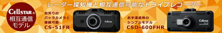 CELLSTAR ドライブレコーダー ,相互通信可能 CS51FH CSD-600FHR