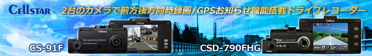 CELLSTAR セルスター ドライブレコーダー 危険区域お知らせ機能 GPS搭載 2つのカメラで前方・後方同時録画対応 CS-91FH CSD-790FHG