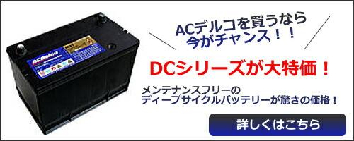 ディープサイクルバッテリー ACデルコ
