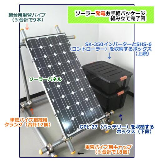 ソーラー発電お手軽パッケージ