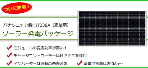 パナソニック製ソーラー発電パッケージ