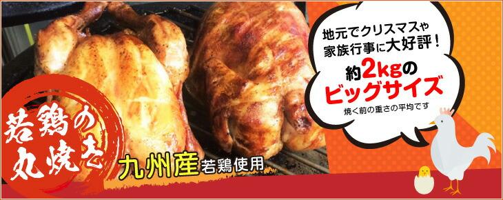 若鶏の丸焼き(中抜き)