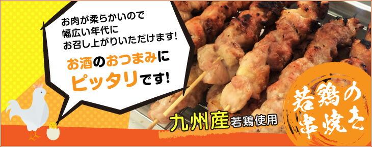 若鶏の串焼き(もも) 6本