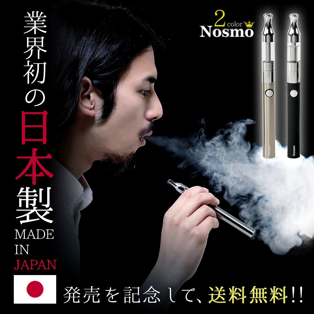 業界初の日本製!Nosmoスターターキット