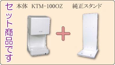 KTM-100OZと純正スタンドのお得なセット商品です