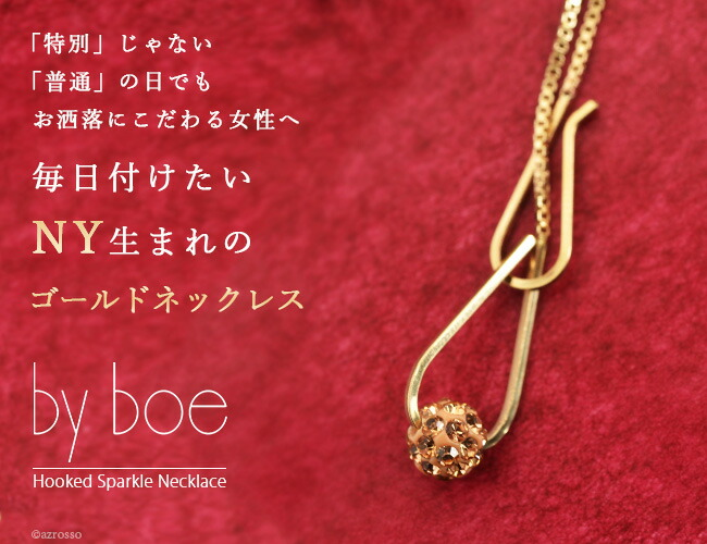 NY発人気ブランドbyboe(バイボー)のクリスタルフックネックレス
